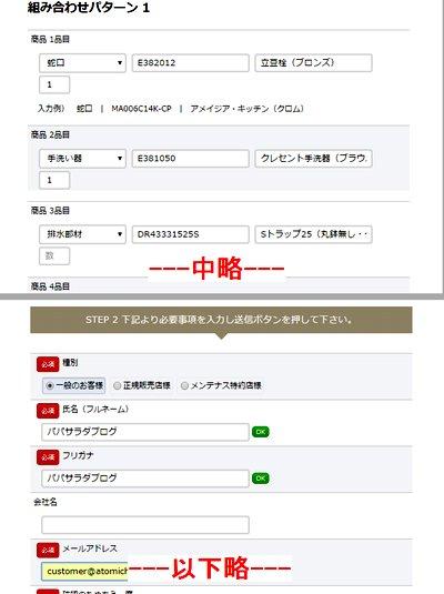 20170211-kumiawase.jpg
