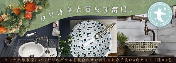 【Matilda】クリオネ蛇口×手洗い器×排水金具×固定金具の4点セット一覧