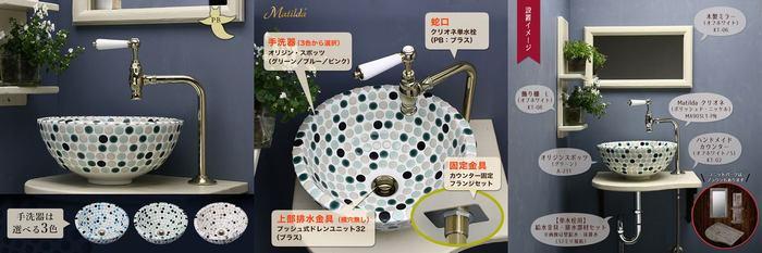 【Matilda】クリオネ単水栓+手洗い器 オリジン・スポッツ セット