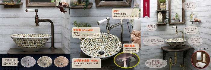 【Matilda】クリオネ単水栓+手洗い器 オリジン セット