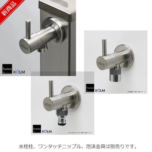 【fusion】KOLM ステンレス・ガーデン補助水栓 SSG2210KM