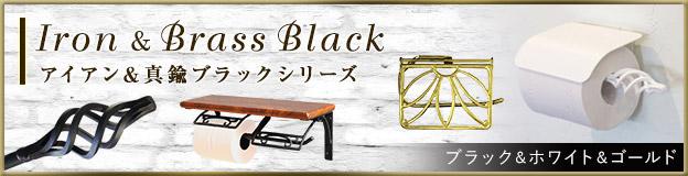 アイアン/真鍮ブラック シリーズ