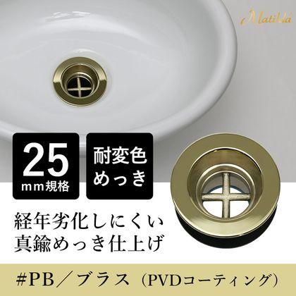 MADR-PB25