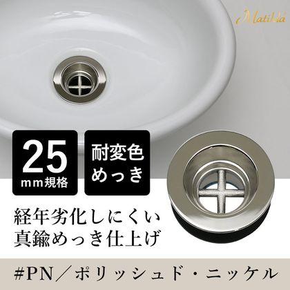 MADR-PN25