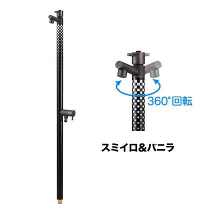 ジラーレ モチーフ 分水孔付き チェック (スミイロ&バニラ) 水栓柱