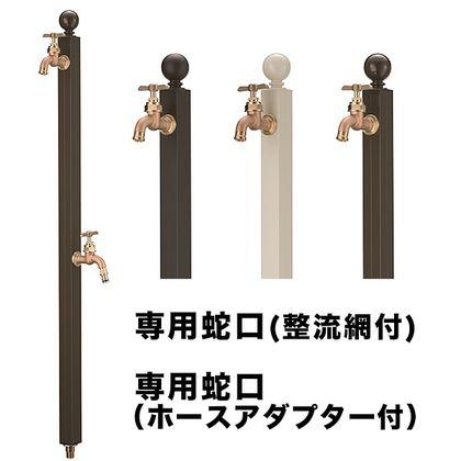 アクアルージュ スフィア水栓柱2口選べる3色