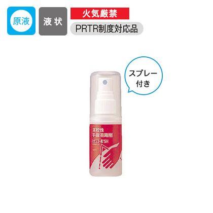 ヒビスコールSH 速乾性手指消毒剤50mL