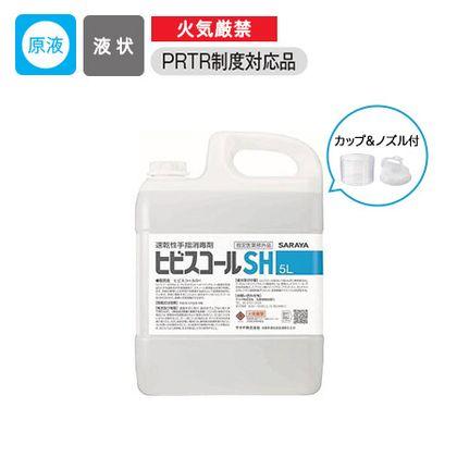ヒビスコールSH 速乾性手指消毒剤 カップとノズル付き 5L