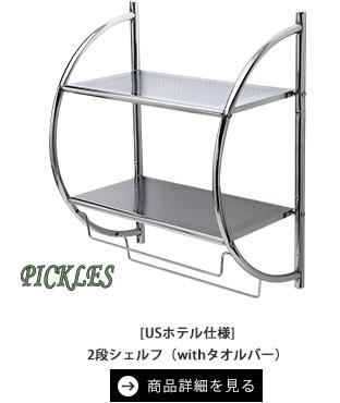 ピクルス2段シェルフ