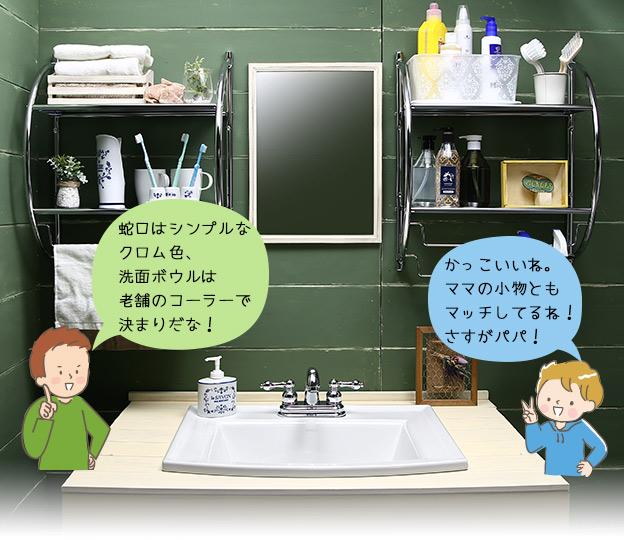 アメリカン・ヴィンテージな洗面所