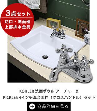 KOHLER洗面ボウルと4インチ混合栓