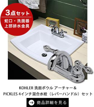 KOHLER洗面ボウルと4インチ混合水栓