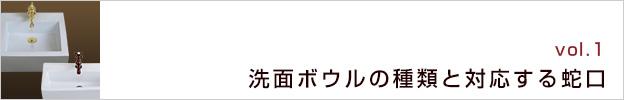 洗面ボウルの種類と対応する蛇口