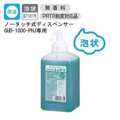 シャボネットユ・ム手洗い用せっけん1kgポンプ付医薬部外品