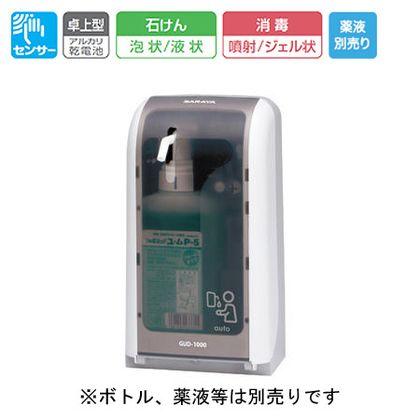 ノータッチ式ディスペンサーGUD-1000-PHJ